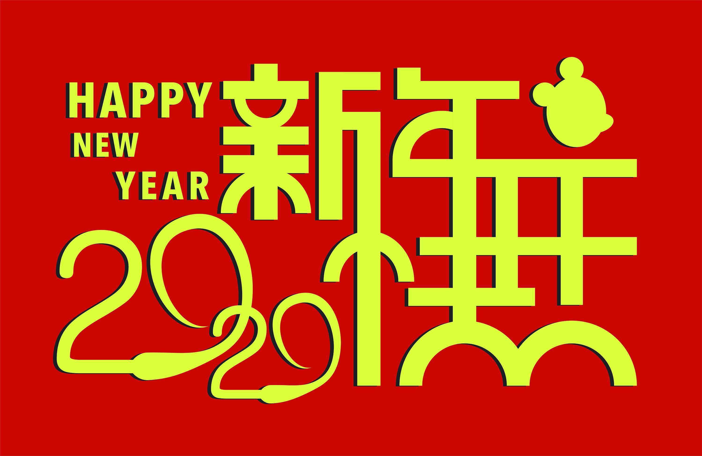 琪龙建筑公司2020年春节放假通知