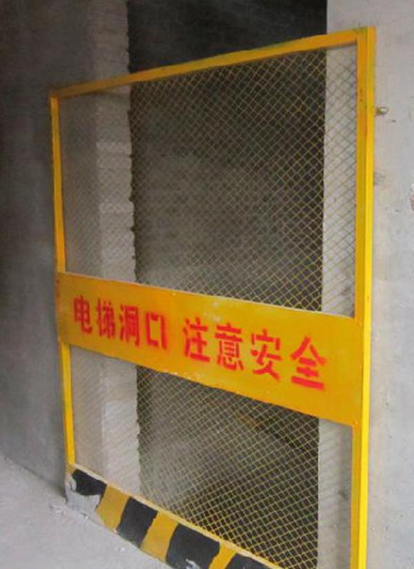 井洞口防护
