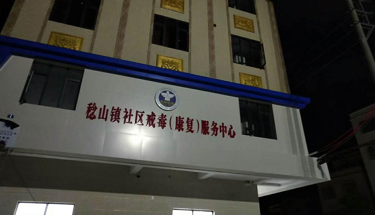 惠东稔山社区戒毒中心广告门楼
